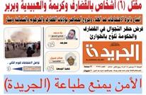 صحيفة سودانية تمتنع عن الصدور رفضا لتدخلات الأمن (شاهد)