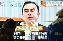 محكمة يابانية تمدد توقيف كارلوس غصن إلى بداية العام