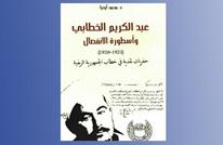 المغرب.. في استجلاء المشروع السياسي للخطابي (1من2)