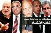 كيف تحولت مبادرات 2018 لحل الأزمة بمصر للعنة تطارد أصحابها؟