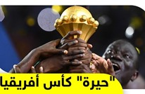 بعد سحب تنظيمها من الكاميرون.. أين ستلعب كأس الأمم الإفريقية؟