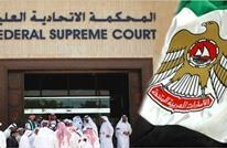 """""""رايتس ووتش"""": الإمارات تحرم مرضى """"الإيدز"""" السجناء من العلاج"""