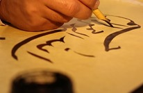 التُّراث المأكول: كيف أكتب اسمي بالعربية؟!
