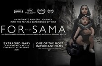فيلمان سوريان ضمن القائمة القصيرة لجائزة الأوسكار (شاهد)