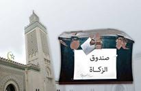 """الزكاة في الجزائر.. بين مطالب """"المأسسة"""" والتحرير من الوصاية"""