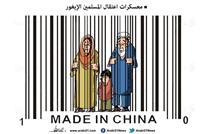 معتقلات الإيغور بالصين..