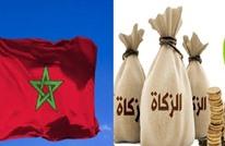 صندوق الزكاة بالمغرب وخلفيات أربعين سنة من دون تفعيل