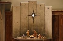 بانكسي يعرض في بيت لحم مغارة عيد ميلاد محاطة بجدار