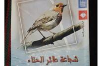"""رواية """"شجاعة طائر الحنّاء"""" تسرد عنف الكنيسة الغربية"""