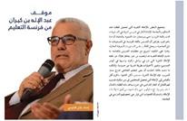 المغرب.. عبد الإله بنكيران في مقاومة فرنسة التعليم