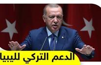 الدعم التركي لليبيا
