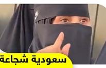 سعودية شجاعة