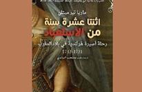رحّالة هولندية تروي جزءا من تاريخ المغرب في القرن الـ18 2من2