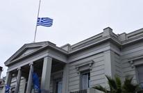 """أثينا تؤكد السعي لـ""""تخفيف حدة النزاعات البحرية"""" مع تركيا"""