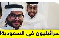 إسرائيليون في السعودية!
