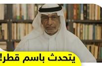 يتحدث باسم قطر!