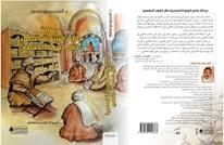 """""""الزيتونة"""" وتشكل الشخصية العلمية والهوية الدينية التونسية"""