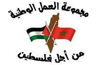 """منظمة مغربية: التطبيع مع الكيان الصهيوني """"سقطة"""" مرفوضة"""