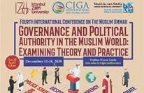 """مؤتمر دولي بإسطنبول حول """"الأمة الإسلامية"""" السبت"""