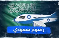رضوخ سعودي