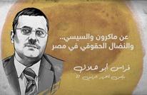 عن ماكرون والسيسي.. والنضال الحقوقي في مصر
