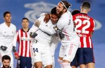 ريال مدريد يطيح بالأتليتيكو في ديربي الليغا الإسبانية