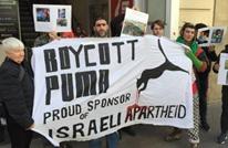 """بعد دعمها للاحتلال الإسرائيلي.. حملة لمقاطعة منتجات """"بوما"""""""