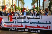 السلطات المغربية ترفض ترخيص وقفة مناهضة للتطبيع