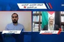 """ناشط مغربي لـ""""عربي21"""": التطبيع مخطط لتفجير المنطقة (شاهد)"""