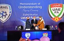 توقيع اتفاقية تعاون بين الاتحادين الإماراتي والإسرائيلي.. ماهي أهدافها؟