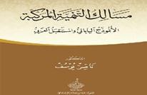 نموذج التنمية الياباني وسؤال النهضة العربية.. قراءة في كتاب