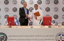 """أبو ظبي وتل أبيب توقّعان اتفاقية تعاون بـ""""الجوجيتسو"""""""