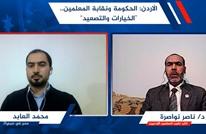 """نواصرة يتحدث لـ""""عربي21"""" عن خيارات نقابة معلمي الأردن (شاهد)"""
