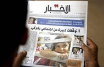 """هجوم إلكتروني واسع يعطل صحيفة """"الأخبار"""" بسبب """"ملف التطبيع"""""""