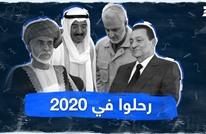 رحلوا في 2020