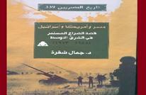 مصر وأمريكا وإسرائيل.. القصة التي انتهت بالتطبيع مع الاحتلال