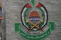 حماس: الاحتلال يسعى لتفصيل الانتخابات الفلسطينية على مقاسه