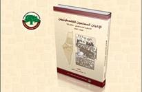 إخوان فلسطين ومسارهم في مواجهة الاحتلال.. قراءة في كتاب