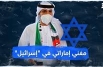 """مغني إماراتي في """"إسرائيل"""""""