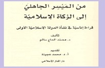 من الميسر الجاهلي إلى الزكاة الإسلامية.. قراءة في كتاب 1من3
