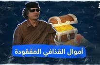 أموال القذافي المفقودة