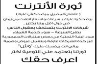 حملة إلكترونية لمواجهة غلاء أسعار الاتصالات بمصر