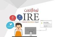 """مصر.. """"ثورة الإنترنت"""": ليس لنا أهداف سياسية"""