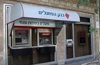 صندوق اقتصادي في لوكسمبورغ يقاطع بنوكا إسرائيلية