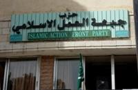 """حزب """"الجبهة"""": واجب الأردن نحو الأقصى يتجاوز الإدانة"""