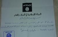 جبهة النصرة تكشف رسائل سرية بين قادة تنظيم الدولة