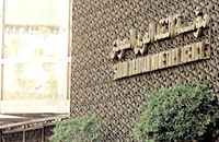 """""""المركزي السعودي"""" يطلب إعادة النظر في نظام الدعم"""
