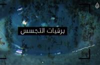 """""""برقيات التجسس"""" أكبر سبق استخباري لـ""""الجزيرة"""" (فيديو)"""