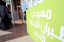 """بسبب """"الانتهاكات"""".. حملة لمقاطعة مهرجان الأدب بالإمارات"""