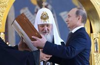 لوموند: تحالف السياسة والدين في خدمة بوتين